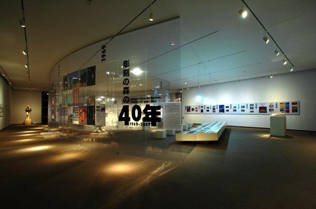 彫刻の森40年 1969-2009 | HAKONE OPEN-AIR MUSEUM AND ITS 40-YEAR RUN 1969-2009」