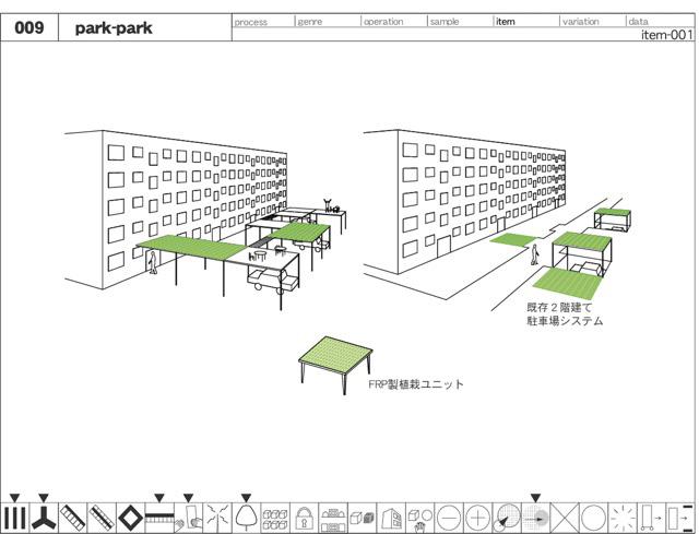 団地再生計画 | Danchi Renewal Project